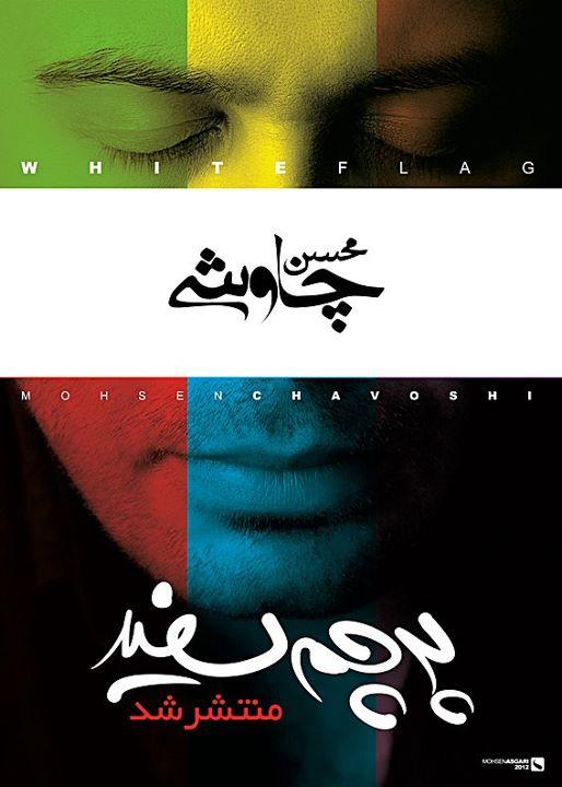 محسن چاوشی پرچم سفید