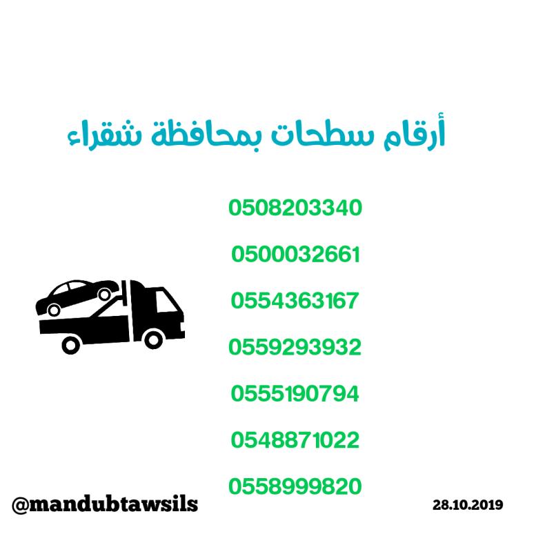 tow-truck shaqra