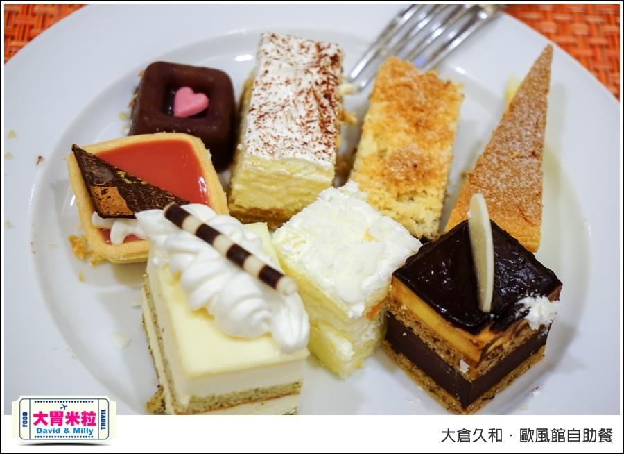 台北自助餐推薦@2017大倉久和歐風館自助餐廳@大胃米粒_082.jpg