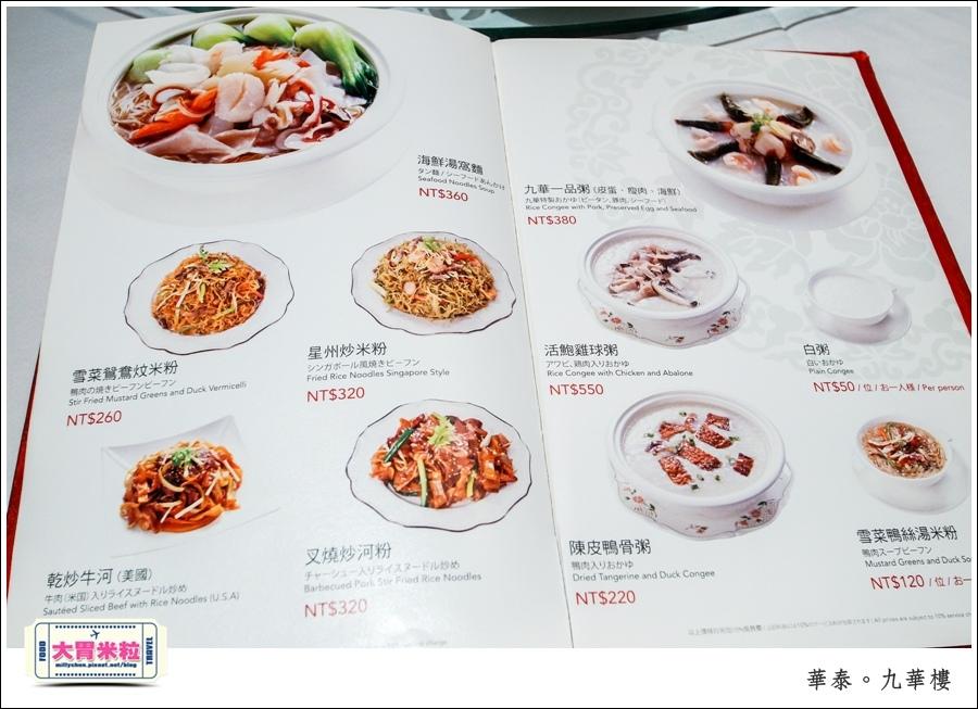 台北粵菜料理推薦@華泰王子大飯店九華樓@大胃米粒0070.jpg