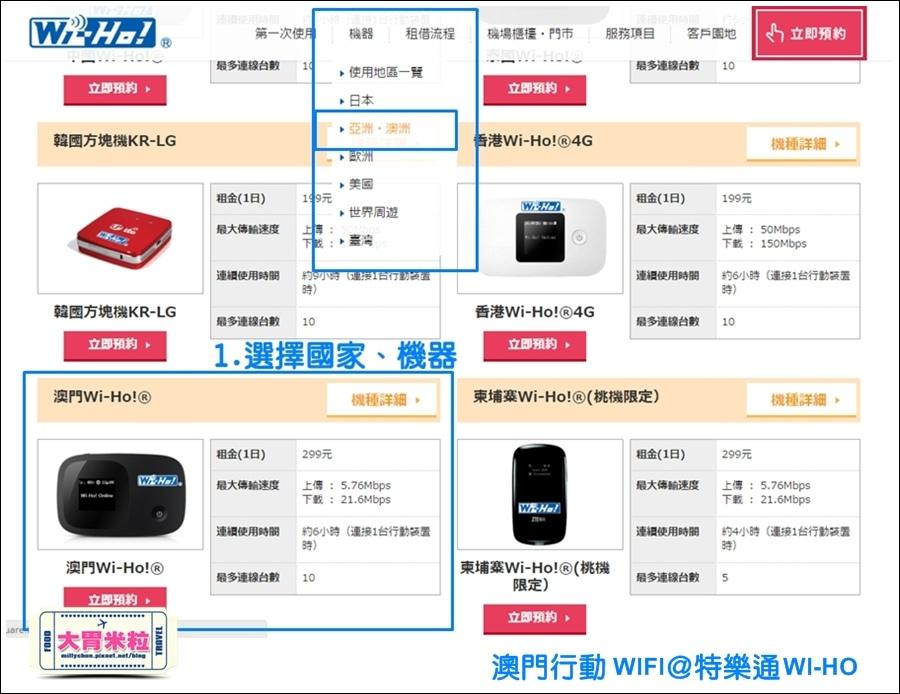 MACAU WIFI 推薦-特樂通WIHO澳門機-millychun0051.jpg