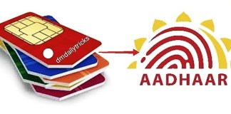 How To Aadhar Card Link To Mobile Number Online Via OTP