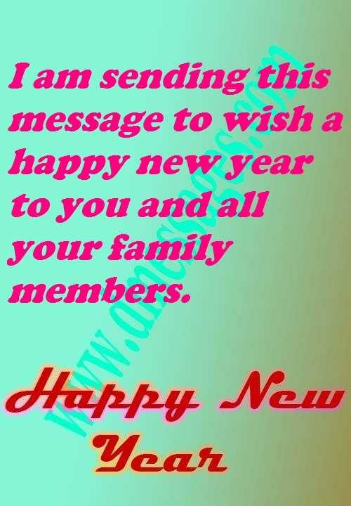 Happy new year quotes for family