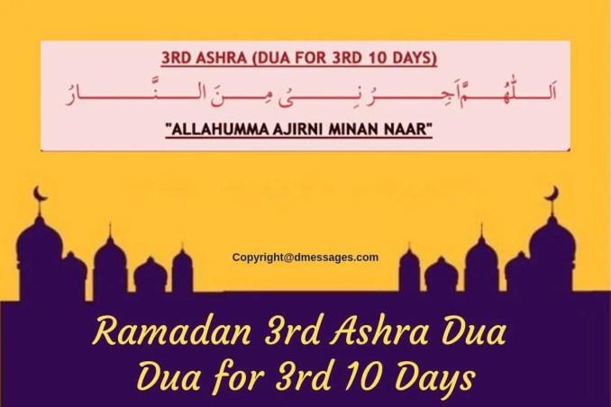 dua for last 10 days of ramadan