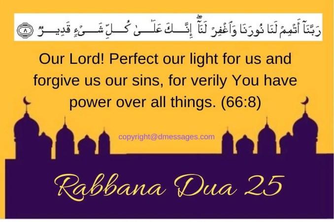 ramadan dua arabic