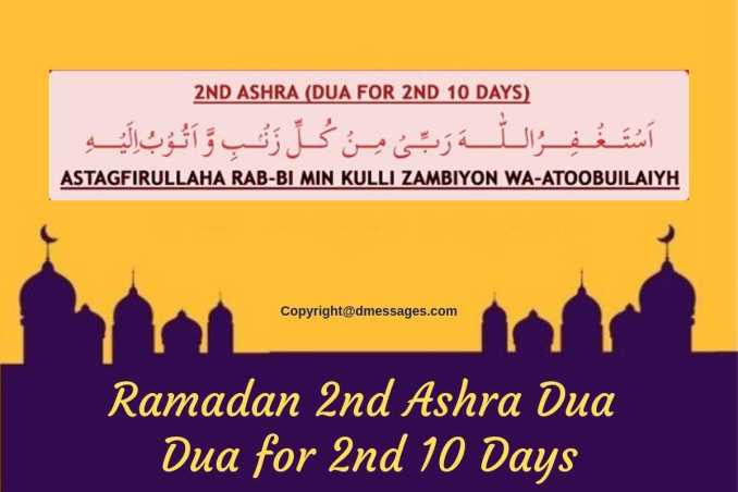 ramadan dua for first 10 days