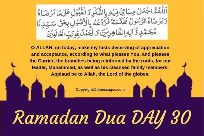 ramadan kareem ashray ki dua