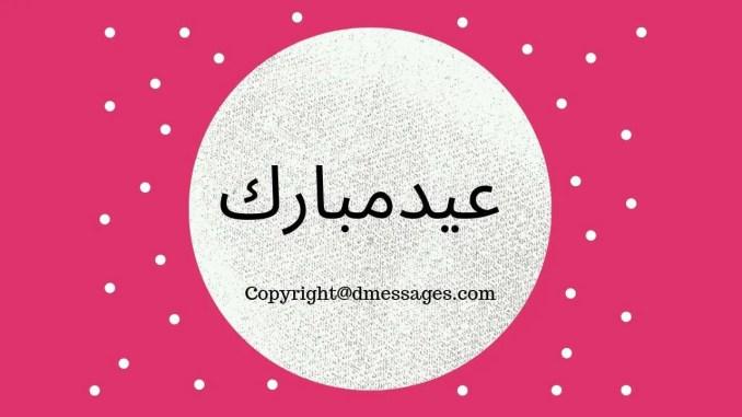 funny eid ul adha mubarak wishes