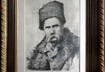 Тарас Григорович Шевченко. Художник А.Андрейчин