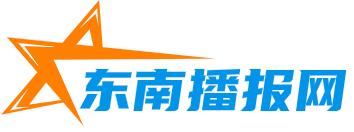 东南播报网