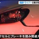 73歳女性の車が銀行の駐車場から転落 名古屋・瑞穂区。DNGJAPAN-NET