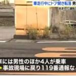 埼玉、走行中に車のドア開き男性転落!
