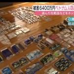 被害額は6400万円、窃盗グループ、ドラッグストアで万引き