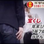 """年末ジャンボ""""1等7億円当選""""の男が逮捕。DNGJAPAN-NET"""