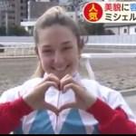美人騎手に客メロメロ 売り上げは26億円超の新記録。DNGJAPAN-NET