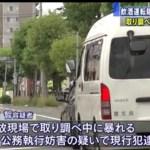 事故直後に酒…男を逮捕 飲酒運転発覚恐れたか。DNGJAPAN-NET