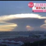 関東で「かなとこ雲」異様な光景…注意必要。DNGJAPAN-NET