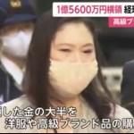 1億5600万円横領 経理の女逮捕。DNGJAPAN-NET