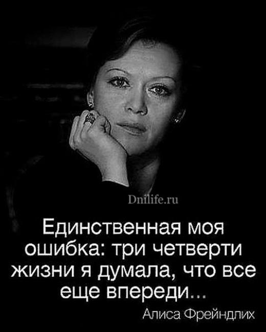 Любимая актриса Алина Фрейндлих