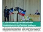 """Новый выпуск газеты """"Медицинский вестник"""" № 8 (19) 2016 г."""