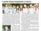 Предлагаем читателям ознакомиться с выпуском газеты «Медицинский вестник» № 9 (32) сентябрь 2017 г.