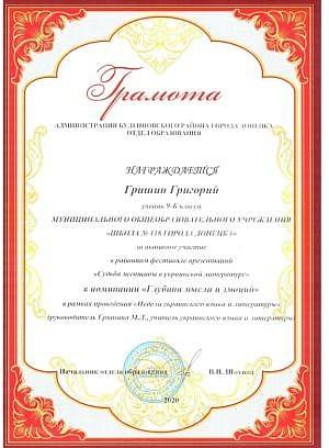Гришин Григория, МОУ № 118