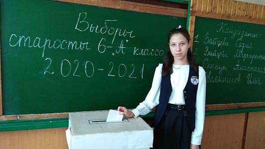 Выборы старосты 6-А