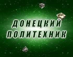Донецкий национальный технический университет приглашает на День открытых дверей