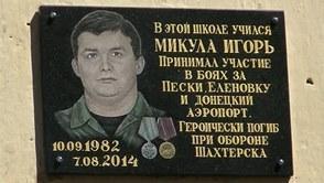 Микула Игорь