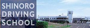 株式会社札幌篠路自動車学校