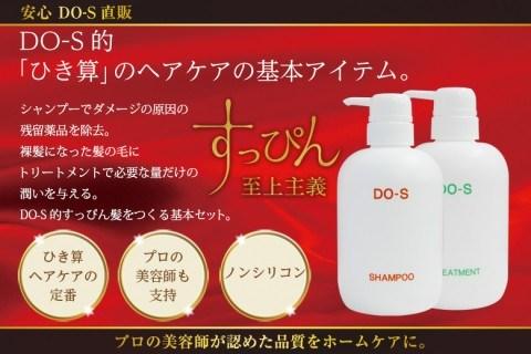 新しいDO-Sヘアケア販売サロンさん紹介!