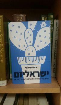 ישראליזם, הכוחות המעצבים את תרבות הניהול בישראל, איתי שילוני 2016