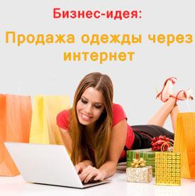 Бизнес-идея №22: «Продажа одежды через интернет»