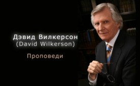 Текстовые проповеди Дэвида Вилкерсона (David Wilkerson)