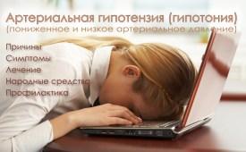 Артериальная гипотензия (Гипотония). Причины, симптомы и лечение гипотонии