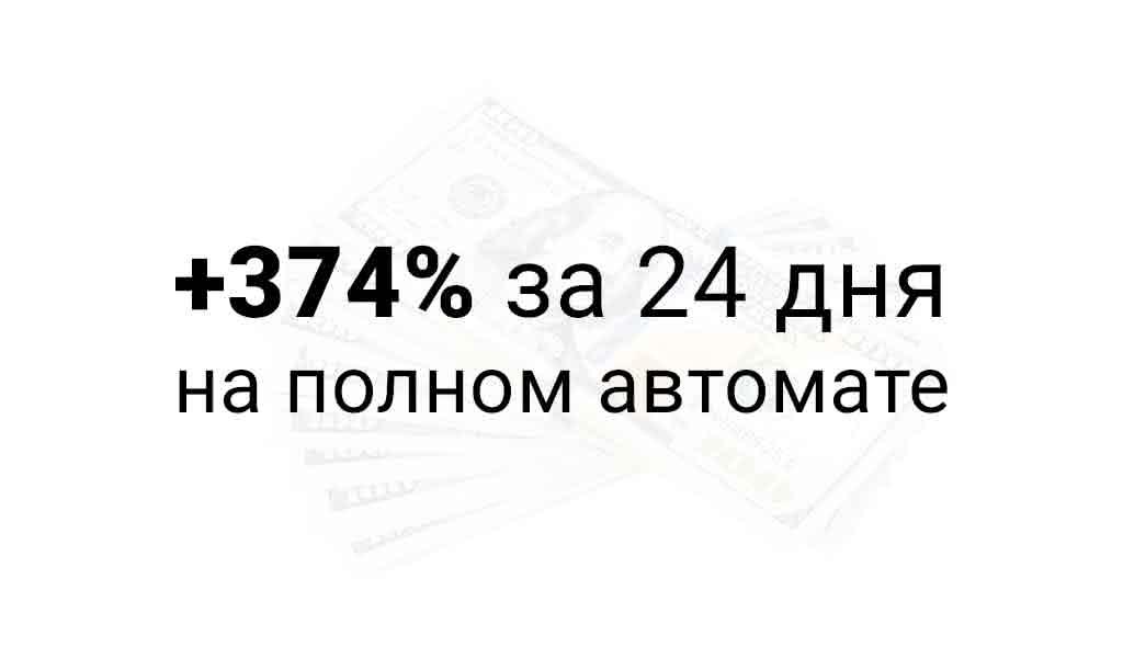 +374% прибыли на автомате с 04.02-28.02.2019