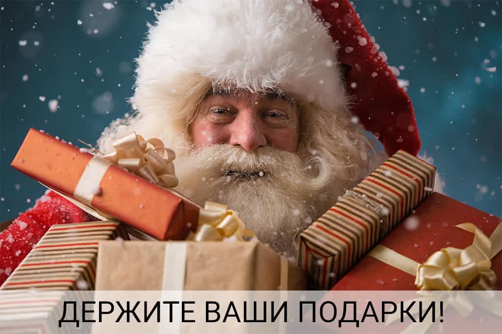 С Новым годом 2016! Держите ваши подарки