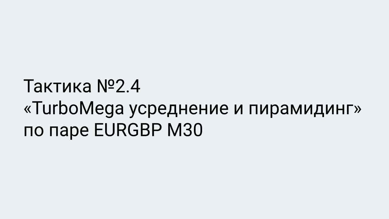 Тактика №2.4 «TurboMega усреднение и пирамидинг» по паре EURGBP M30
