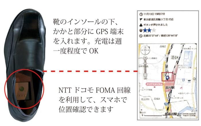 GPSスマホ追跡画面