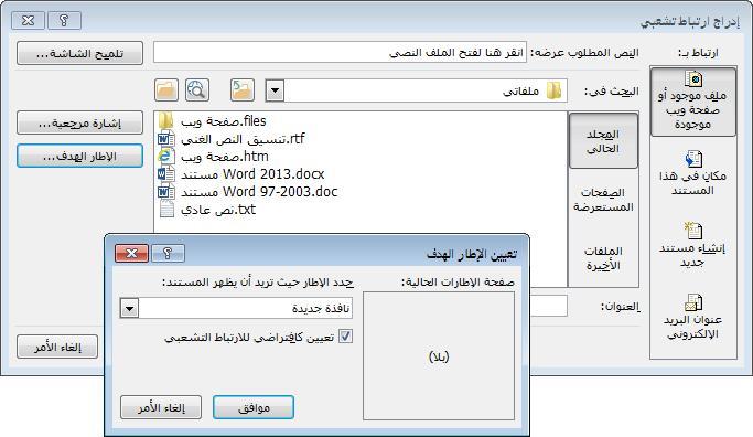الدليل الدراسي لشهادة Mos 2013 االختبار Microsoft Word Microsoft