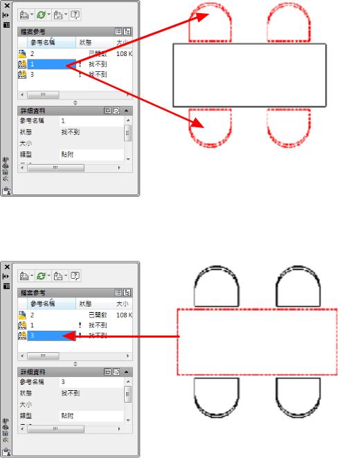 關於貼附與分離參考圖面 (外部參考)