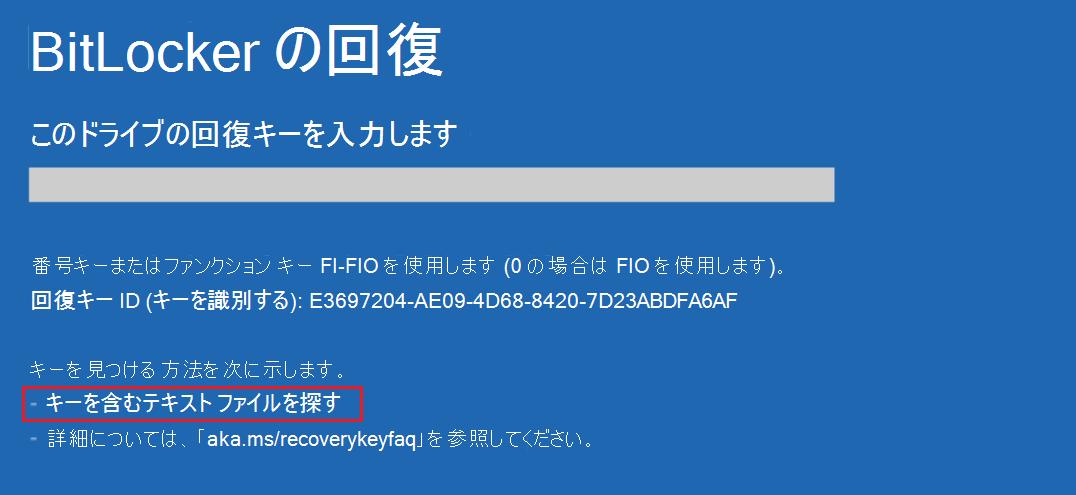 BitLocker 回復ガイド (Windows 10) - Microsoft 365 Security | Microsoft Docs