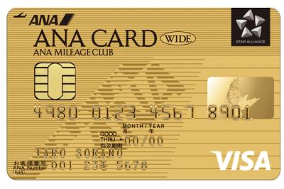 ANAワイドゴールドカードはポイント還元に非常におすすめ