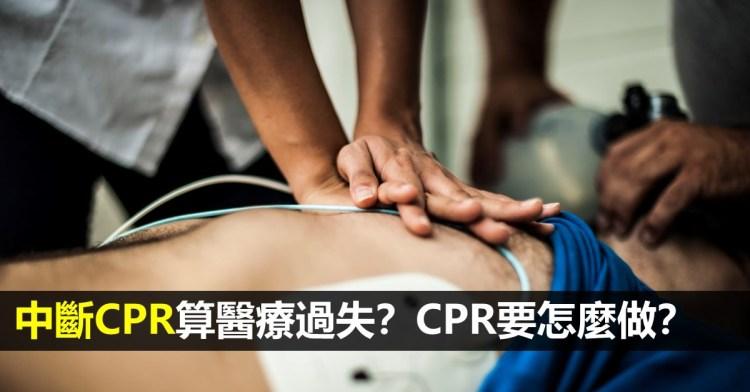 【醫療常規】中斷CPR算醫療過失嗎?CPR要怎麼做?
