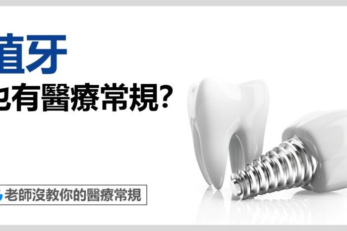 植牙歪掉也不行?植牙也有醫療常規?