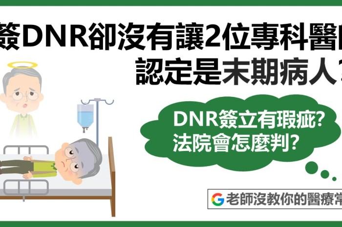 簽DNR卻沒有讓2位專科醫師認定末期病人?法院會怎麼判?|【醫療常規】