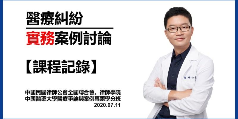 醫療糾紛實務案例討論(律師學院)|【課程評價】