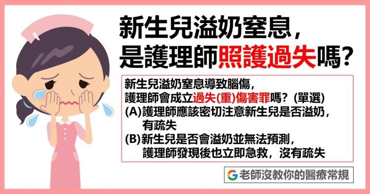 新生兒溢奶窒息,是護理師照護過失嗎? 【醫療常規】