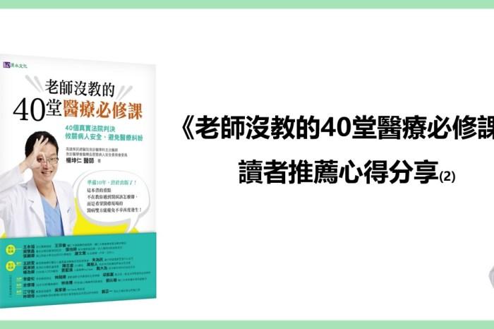 《老師沒教的40堂醫療必修課》讀者推薦心得 (2)