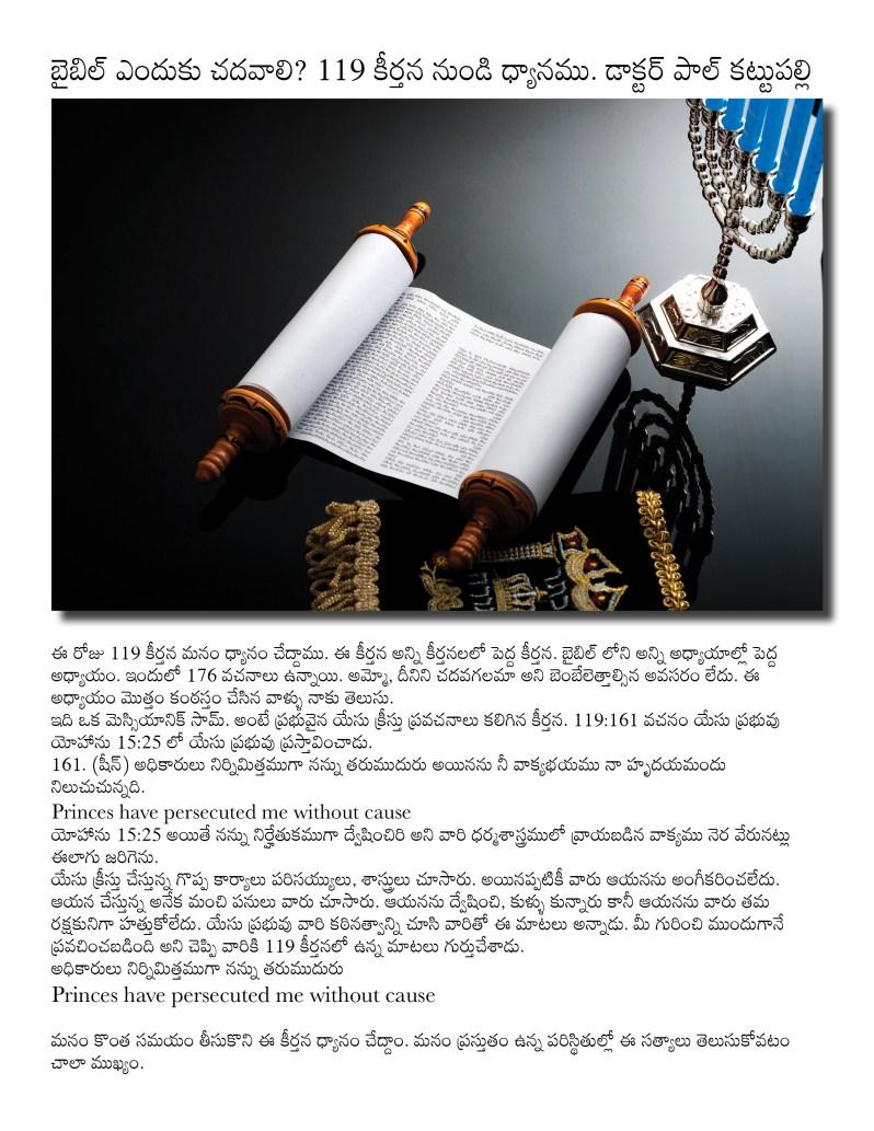 bibleyendukuchadavali